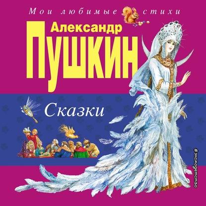 Пушкин Александр Сергеевич Сказки обложка