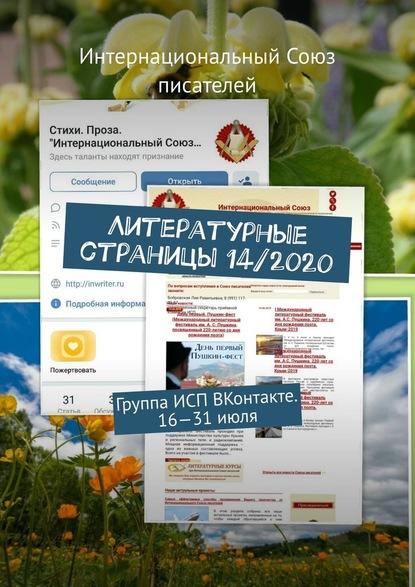 Литературные страницы 14/2020. Группа ИСП ВКонтакте. 16—31июля