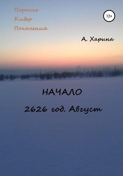 Алевтина Александровна Харина ПКП. Начало. Август 2626 года