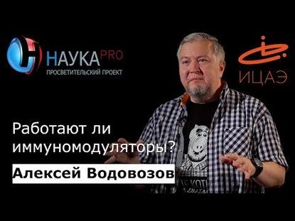 Алексей Водовозов Работают ли иммуномодуляторы?