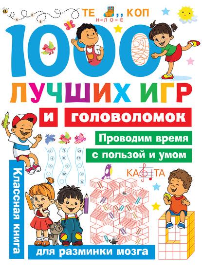 Фото - В. Г. Дмитриева 1000 лучших игр и головоломок в г дмитриева 1000 головоломок и заданий на внимательность