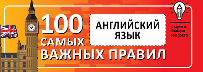 Группа авторов Английский язык. Выучить быстро и просто. 100 самых важных правил обучающие книги издательство аст русский язык выучить быстро и просто 100 самых важных правил