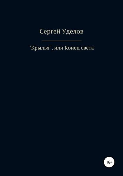 Сергей Владимирович Уделов «Крылья», или Конец света