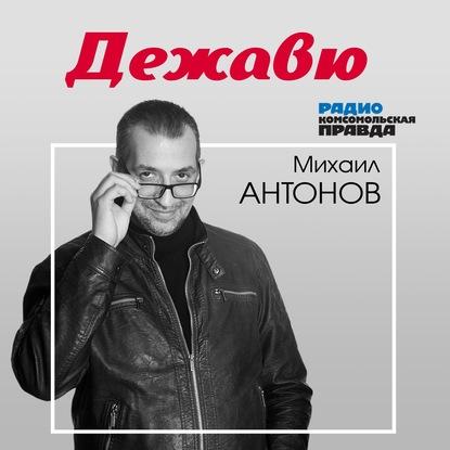 Радио «Комсомольская правда» По имени