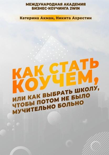 Ирина Григорян Как стать коучем, или как выбрать школу, чтобы потом небыло мучительно больно джули старр великолепный коучинг как стать блестящим коучем на своем рабочем месте