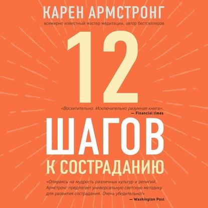 Армстронг Карен 12 шагов к состраданию обложка
