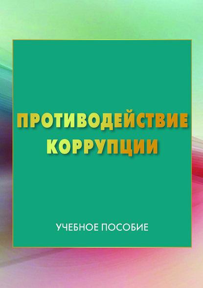 Фото - Коллектив авторов Противодействие коррупции противодействие коррупции новые вызовы