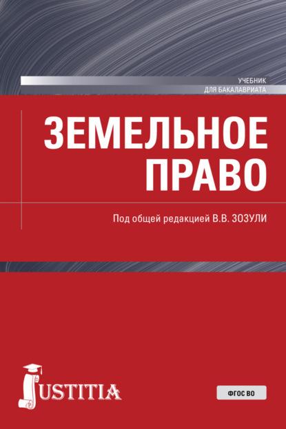 Коллектив авторов Земельное право коллектив авторов онкология