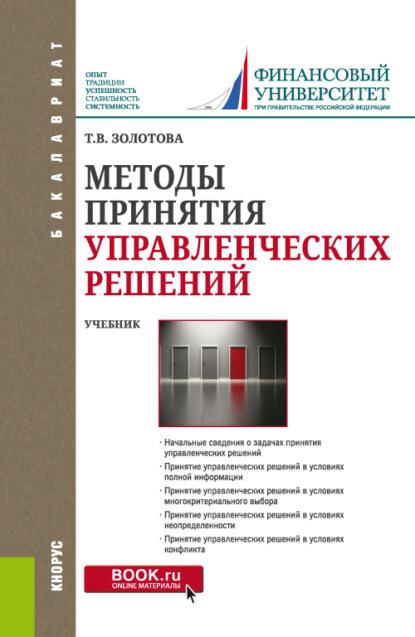 Т. В. Золотова - аудиокнига Методы принятия управленческих решений