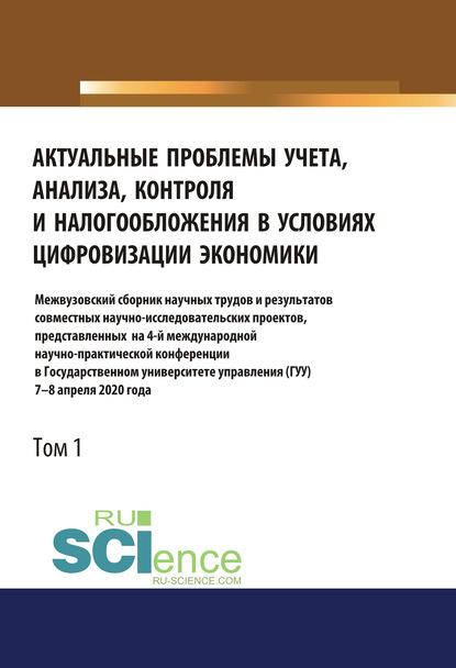 Актуальные проблемы учета, анализа, контроля и налогообложения в условиях цифровизации экономики. Том 1