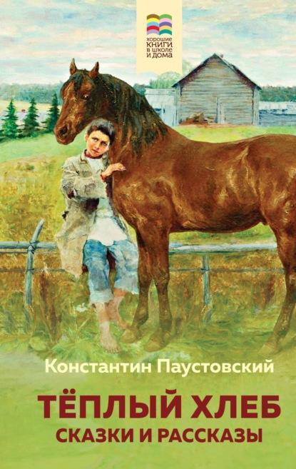 К. Г. Паустовский Теплый хлеб
