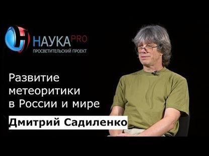 Дмитрий Садиленко Развитие метеоритики в России и мире анатолий шинкин метеорит неоставляет пепла