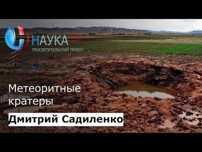Дмитрий Садиленко Метеоритные кратеры анатолий шинкин метеорит неоставляет пепла
