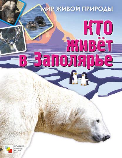 Фото - Е. Краснушкина Кто живет в Заполярье е краснушкина кто живет в саванне