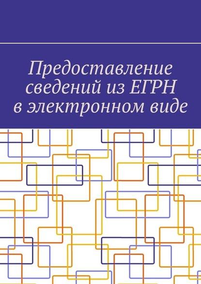 Предоставление сведений изЕГРН вэлектронномвиде