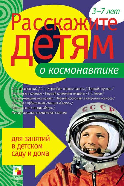 Фото - Э. Л. Емельянова Расскажите детям о космонавтике э емельянова расскажите детям о домашних питомцах