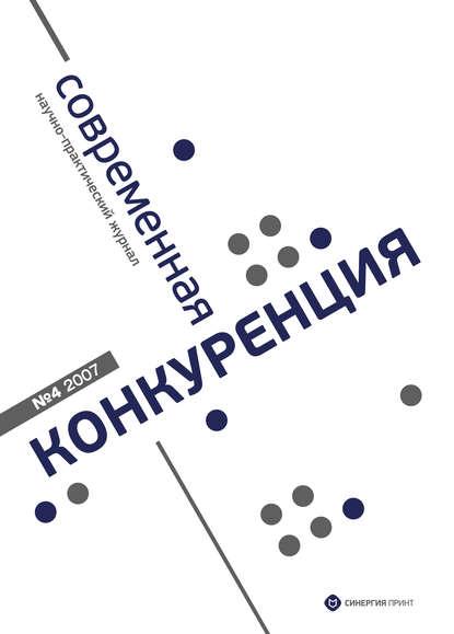 Современная конкуренция №4 2007