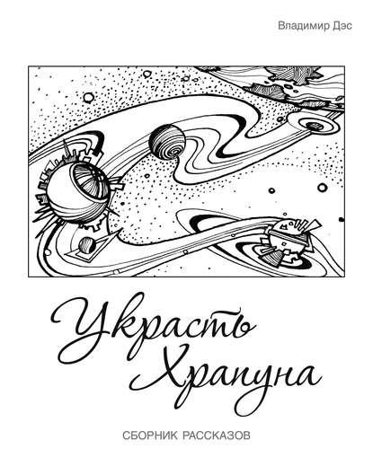 Владимир Дэс Украсть Храпуна (сборник) цена 2017