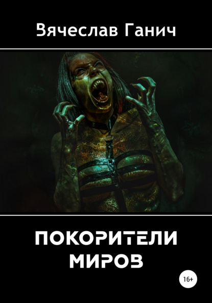 Вячеслав Ганич Покорители миров вячеслав звягинцев война на