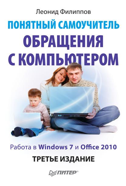 Леонид Филиппов Понятный самоучитель обращения с компьютером недорого