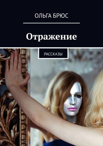 Ольга Борисовна Савельева. Отражение. Рассказы