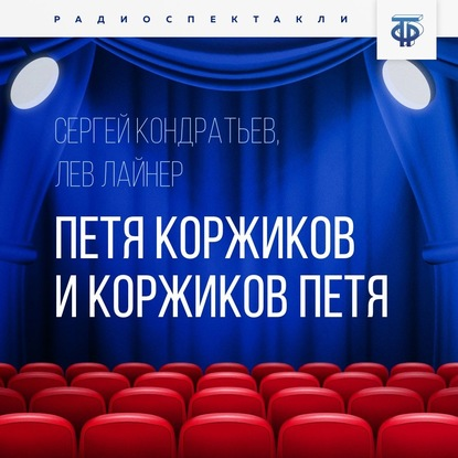 Фото - Лев Давыдович Лайнер Петя Коржиков и Коржиков Петя чижиков виктор александрович петя и потап