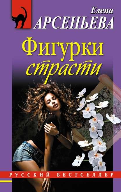 Елена Арсеньева — Фигурки страсти