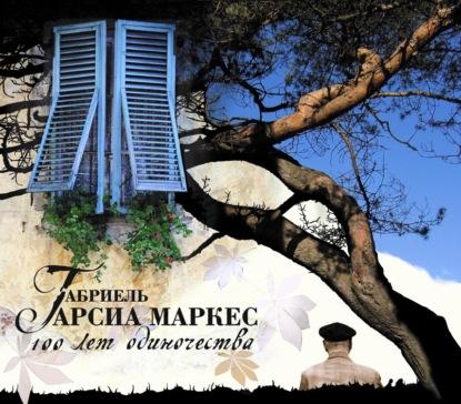 Габриэль Гарсиа Маркес Сто лет одиночества габриель гарсиа маркес сто лет одиночества