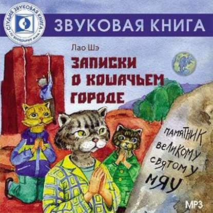 Записки о кошачьем городе