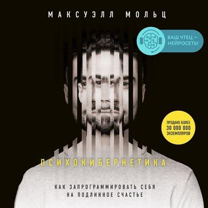 Максуэлл Мольц Психокибернетика. Как запрограммировать себя на подлинное счастье обложка