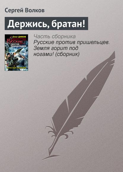 Сергей Волков Держись, братан! а волков а волков сказочные повести