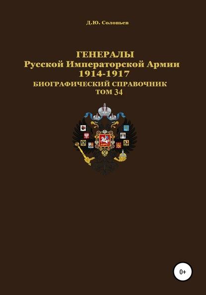 Генералы Русской Императорской Армии 1914–1917 гг. Том 34
