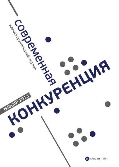 Современная конкуренция №3 (39) 2013