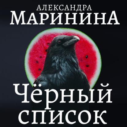 Фото - Александра Маринина Черный список александра маринина черный список