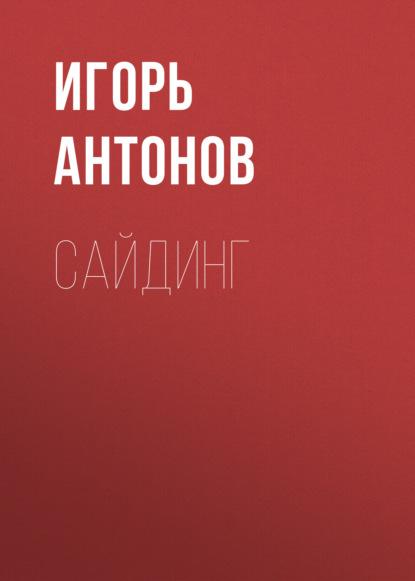 Игорь Антонов Сайдинг