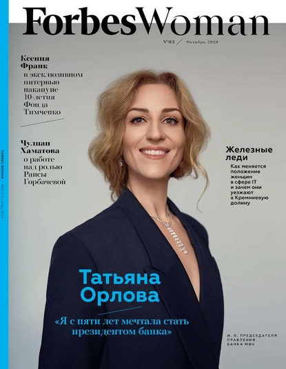 Редакция журнала Forbes Woman Forbes Woman 03-2020 редакция журнала forbes forbes 11 2016