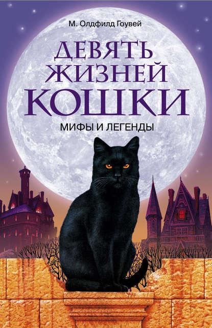 М. Олдфилд Гоувей — Девять жизней кошки. Мифы и легенды