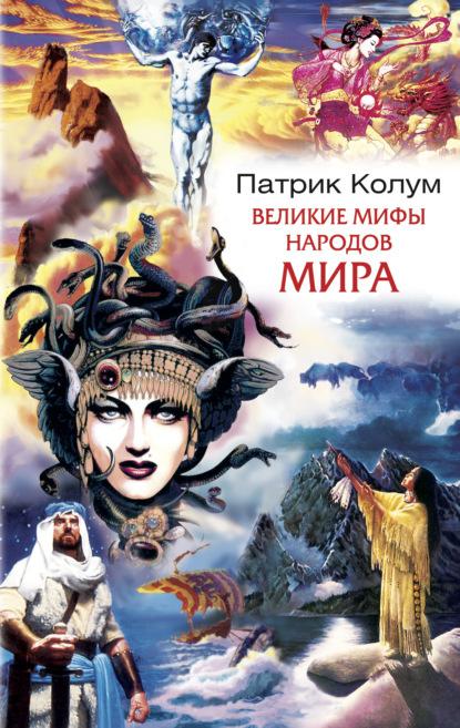 Патрик Колум — Великие мифы народов мира
