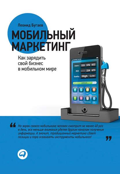 Мобильный маркетинг. Как зарядить свой бизнес