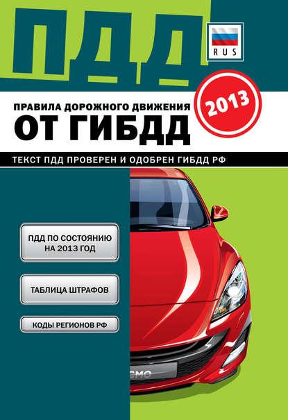Группа авторов ПДД от ГИБДД РФ 2013 коллектив авторов правила торговли по состоянию на 2013 год