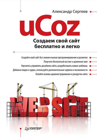 Александр Сергеев uCoz. Создаем свой сайт бесплатно и легко дешевый сайт косметики