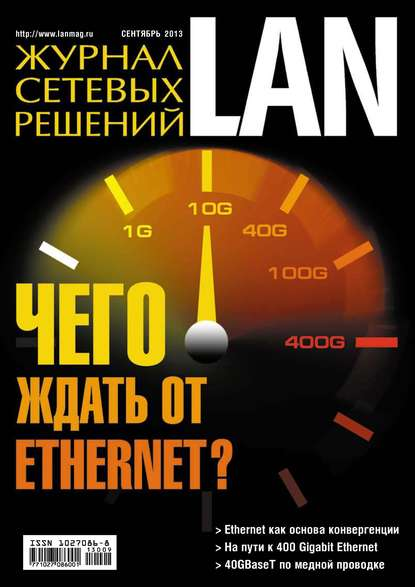 Журнал сетевых решений / LAN №09/2013