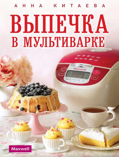 Анна Китаева Выпечка в мультиварке