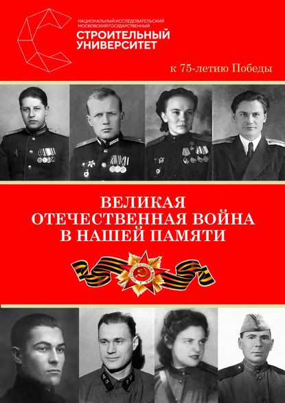 Великая Отечественная война в нашей памяти. К 75-летию Победы