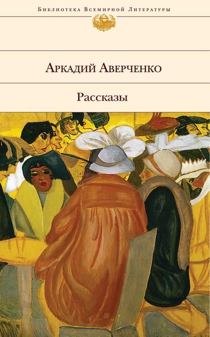 Мозаика : Аверченко Аркадий
