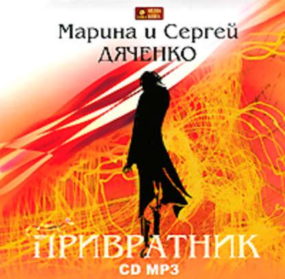 Марина и Сергей Дяченко Привратник александр прозоров привратник