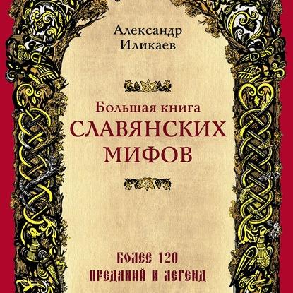 Иликаев Александр Сергеевич Большая книга славянских мифов обложка