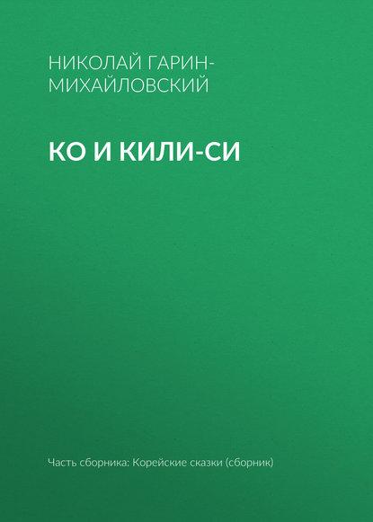 Николай Гарин-Михайловский Ко и Кили-Си николай гарин михайловский ни муей