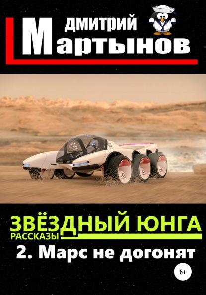 Дмитрий Мартынов Звёздный юнга: 2. Марс не догонят