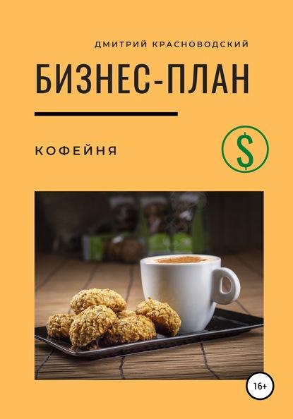 Бизнес-план. Кофейня